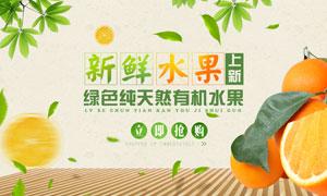 淘宝新鲜水果活动海报设计PSD素材