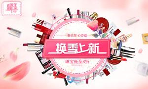 淘宝化妆品新品促销海报PSD源文件