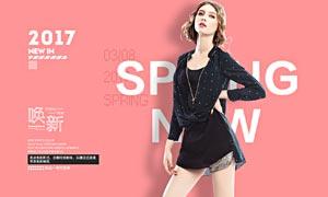 淘宝时尚女装春季活动海报PSD素材