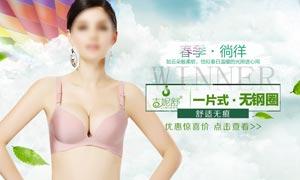 淘宝春季内衣全屏海报设计PSD素材