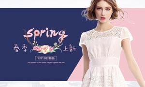 春季女装新品发布海报设计PSD素材