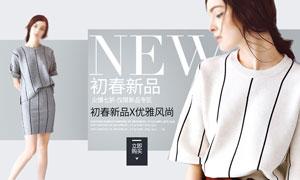 春季时尚女装海报设计PSD素材
