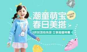 淘宝可爱童装全屏海报设计PSD素材