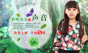 淘宝春季女童装海报设计PSD素材