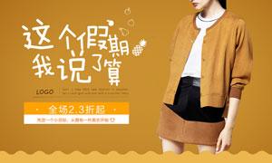 淘宝橙色女装外套海报设计PSD素材