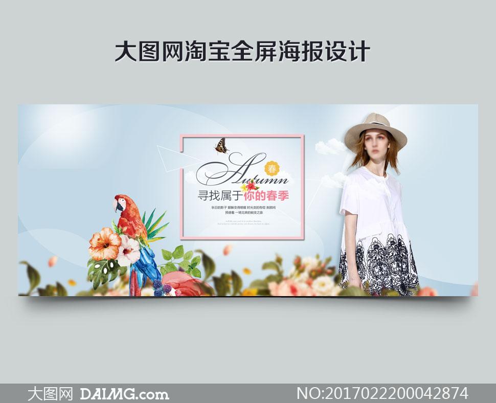 淘宝海报设计 > 素材信息          淘宝经典女装活动海报设计psd素材图片