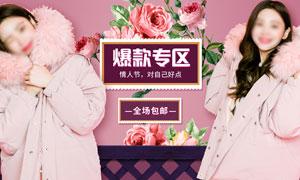 淘宝女装情人节海报设计PSD素材
