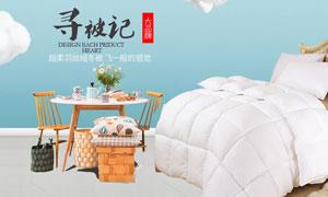 淘宝品牌冬被海报设计PSD源文件