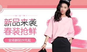 淘宝春季女装新品促销海报PSD模板