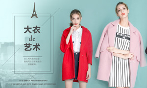 淘宝女装大衣活动海报设计PSD素材