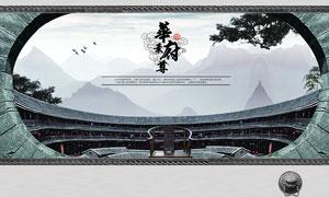 中国风房地产宣传海报PSD源文件