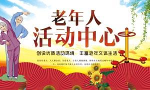老年人活动中心宣传海报PSD素材