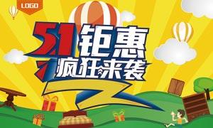 51劳动节商场钜惠海报PSD素材