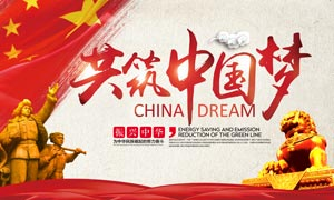 共筑中国梦宣传海报设计PSD素材