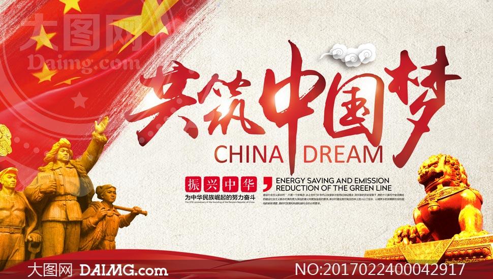 五星红旗红绸缎中国梦展板中国梦海报海报设计广告设计模板psd素材源