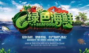 绿色海鲜美食海报设计PSD源文件