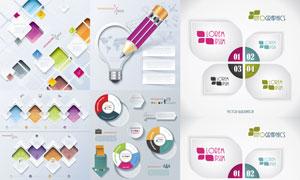 圆形等元素信息图创意设计矢量素材