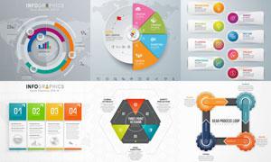 缤纷效果创意信息图表设计矢量素材
