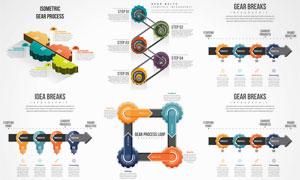 立体创意信息图表设计主题矢量素材