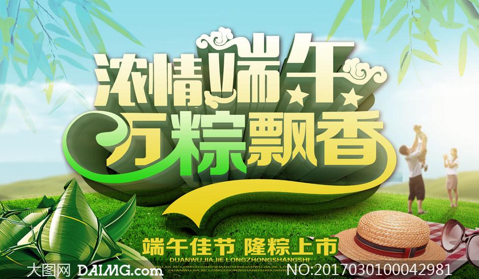 端午节粽子促销海报设计PSD模板