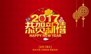 2017恭贺新禧喜庆海报设计PSD素材
