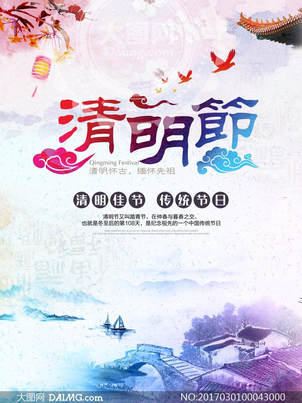 清明节传统节日海报设计PSD素材