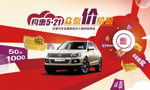 众泰汽车521宣传海报设计PSD素材