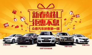 众泰汽车新春活动海报设计PSD素材