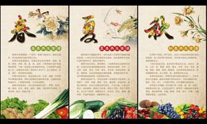 春夏秋冬四季养生文化展板PSD素材
