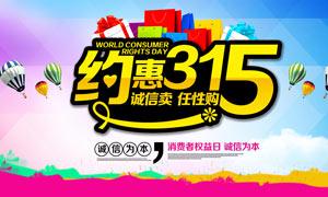 约惠315购物活动海报设计优博平台网址