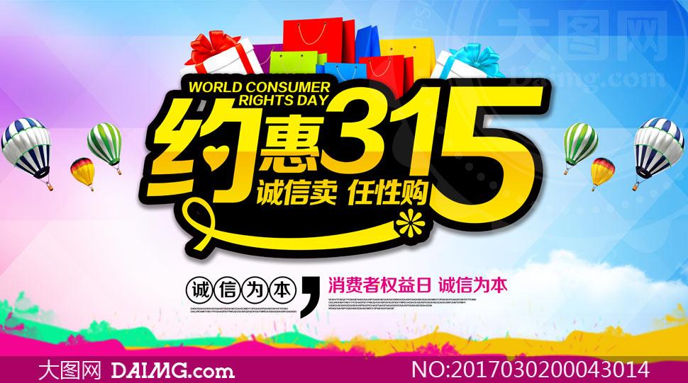 约惠315购物活动海报设计PSD素材