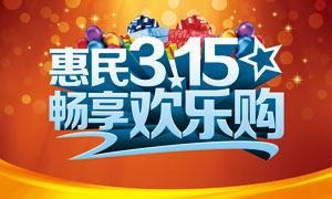 315欢乐购活动海报设计PSD素材