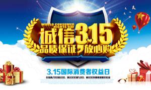 315产品品质保证海报设计优博平台网址