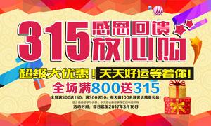 315产品放心购海报设计优博u2bet