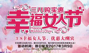 38妇女节优惠促销海报矢量素材