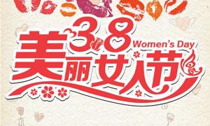 38美丽女人节海报设计矢量素材
