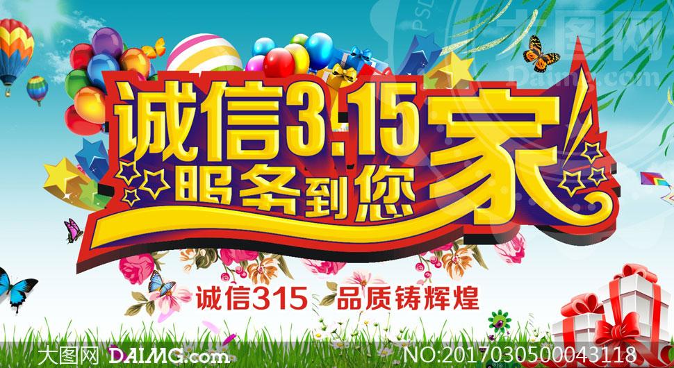 诚信315产品购物海报设计矢量素材