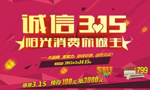 315透明消费活动海报设计矢量素材