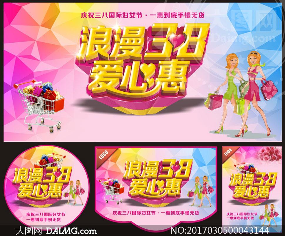 浪漫三八节活动海报设计矢量素材