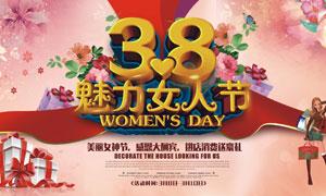 38魅力妇女节海报设计矢量素材