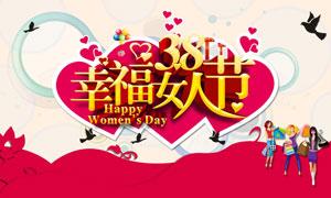 38幸福女人节海报设计矢量素材