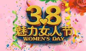 38魅力女人节活动海报矢量素材