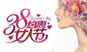 38约惠女人节海报设计矢量素材