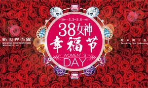 38女神幸福节海报设计矢量素材