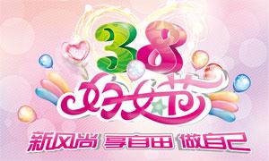 38妇女节活动促销海报矢量素材