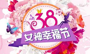 38女神幸福节商场促销海报矢量素材
