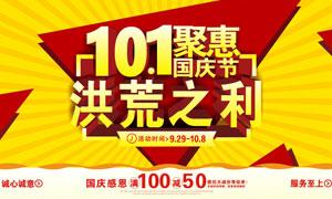 国庆节感恩促销海报大红鹰娱乐矢量素材