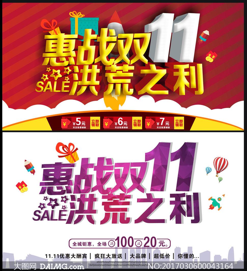 惠战双11活动海报设计矢量素材