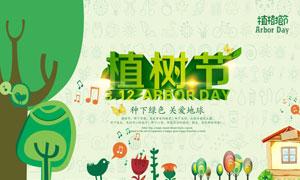 312植树节宣传海报设计矢量素材