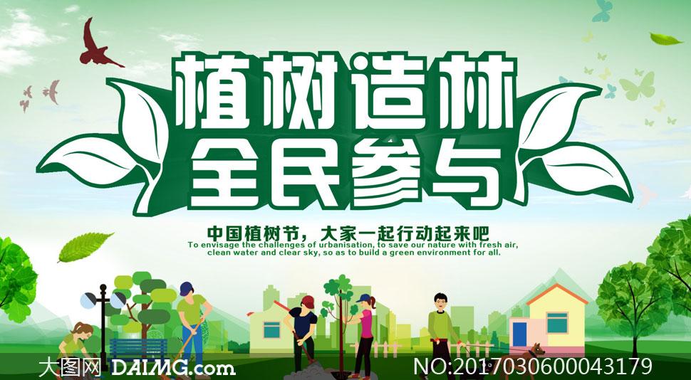 312植树造林公益宣传海报矢量素材